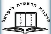 """סמל_הרבנות_הראשית_לישראל_-_תשע""""ה"""